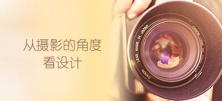 当设计爱上摄影!从摄影的角度看设计