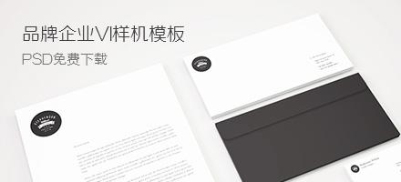 专业的品牌企业VI样机模板 PSD免费下载