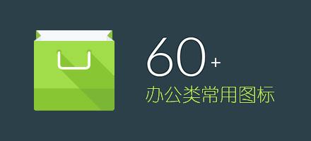 一网打尽!60+优质办公类常用图标PSD打包下载
