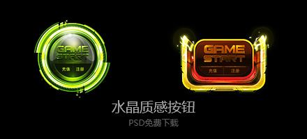 晶莹剔透!游戏类高品质水晶按钮PSD免费下载