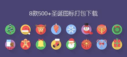 圣诞礼物第三波!精选8款500+圣诞图标打包下载