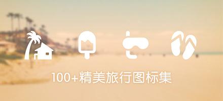 旅行图标来一发!100+精美旅行图标集免费下载