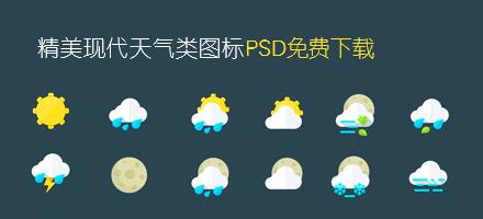 春暖花开!精美现代天气类图标PSD免费下载