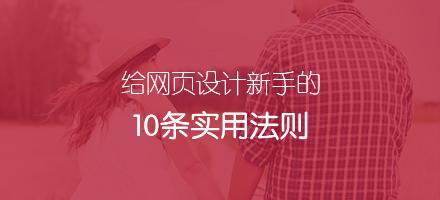 致爱学习的你!给网页设计新手的10条实用法则