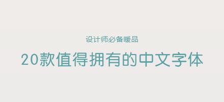 设计师必备暖品!20款值得拥有的中文字体打包下载