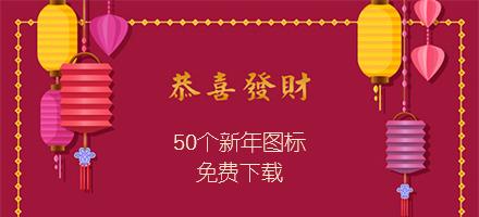 新年快乐恭喜发财!50个新年图标集合免费下载