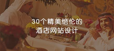 无与伦比!30个精美绝伦的酒店网站设计