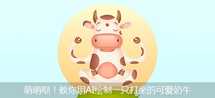 萌萌哒!教你用AI绘制一只打坐的可爱奶牛