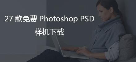 5月干货集合!27款免费Photoshop PSD样机下载