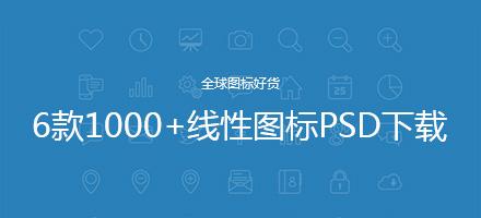 全球图标好货!6款1000+线性图标PSD打包下载